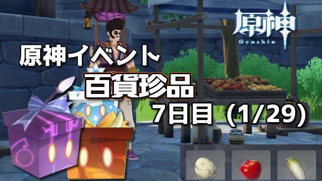 gensin-event2021-01-29