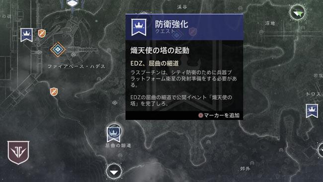 destiny2-s10-quest2-10