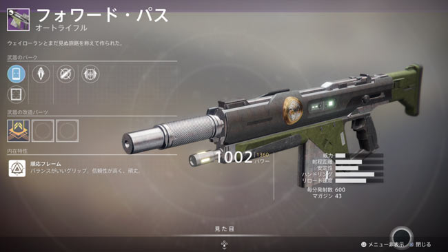 destiny2-0701-iron-buki1