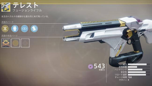 destiny2exotic_211iimg