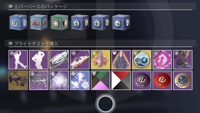 destiny2_20190410_3