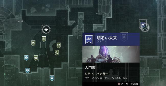 DESTINY2-2020020-quest1