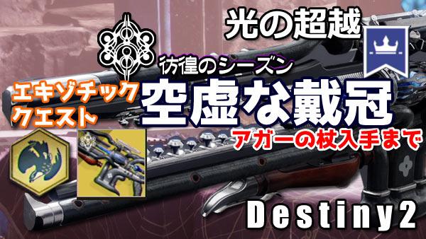 destiny2-s15-quest10-15