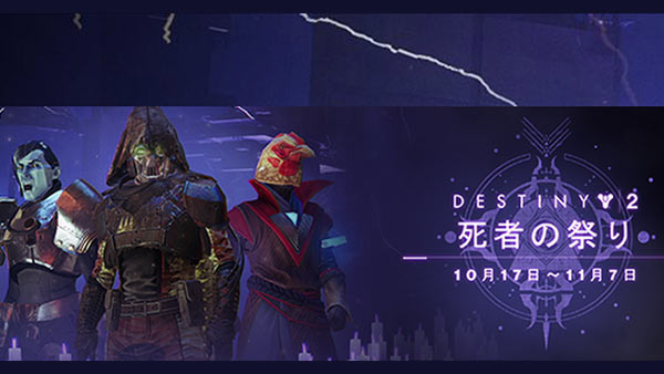 Destiny2_20181017up3
