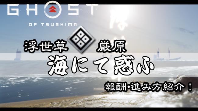ghostof-tsushima-kusa-12