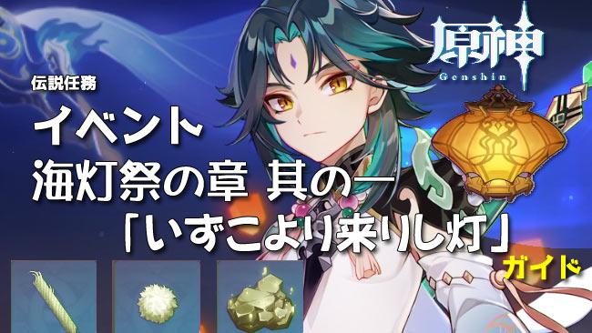 genshin-v13-lantern-quest1