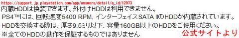 PS4update08