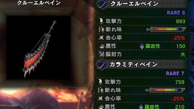 mhw_up200_sword2