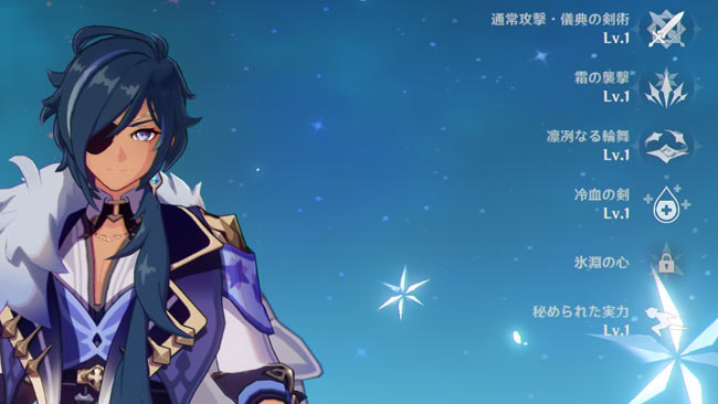 genshin-chr-kaeya-star2