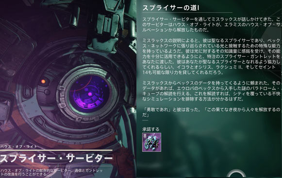 destiny2-season14-quest5-1