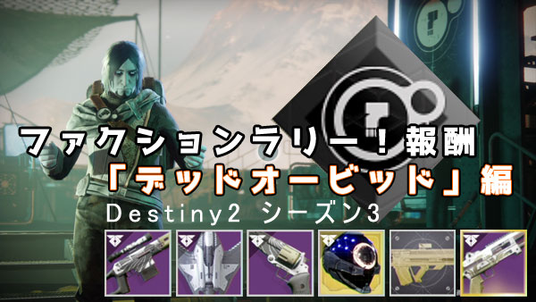 destiny2faction_deadorbit2t