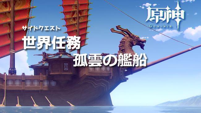 genshin-world-quest12孤雲の艦船