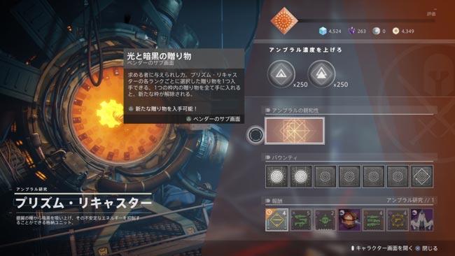 destiny2-season11-quest2-6