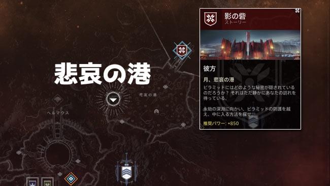 destiny2year3story9-map