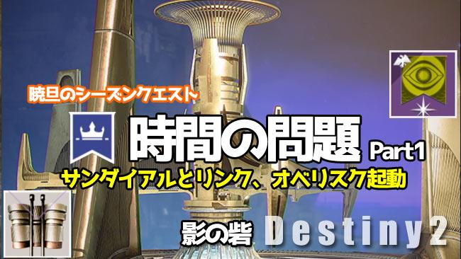 DESTINY2-season9-story1-01
