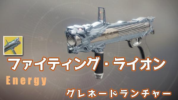 destiny2exotic_103fighting2