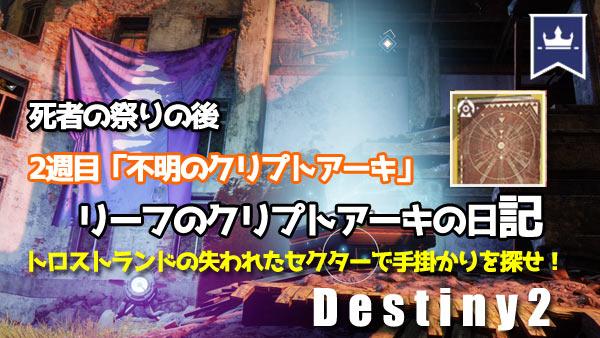 destiny2_1107event1