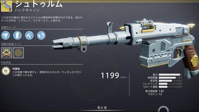 destiny2exotic_005stum-s12-