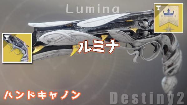 destiny2luminaexotic_029