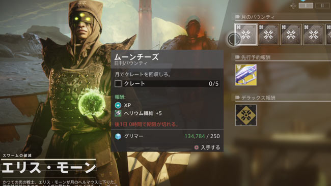 destiny2-y3-story5-ellis