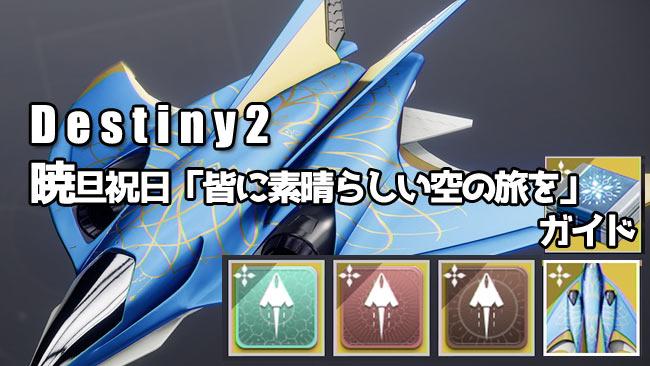 destiny2-dawning-2020-12
