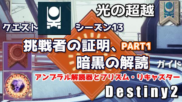 destiny2-season13-quest2-p1