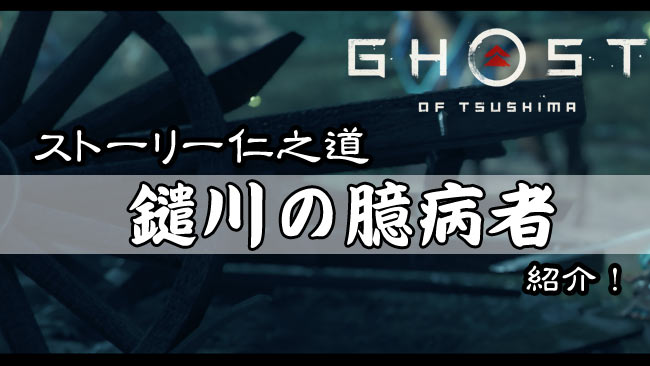 ghost-of-tsushima-story13