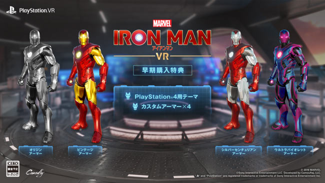 psvr-ironman3