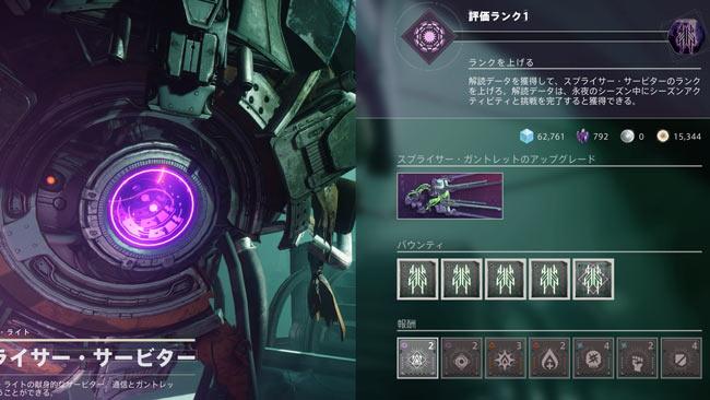 destiny2-season14-quest2-8