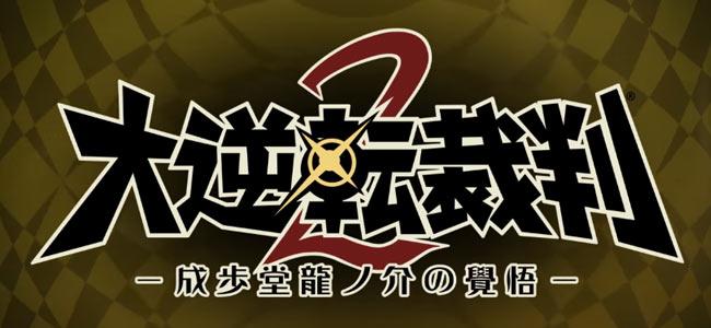 3ds_daisaiban