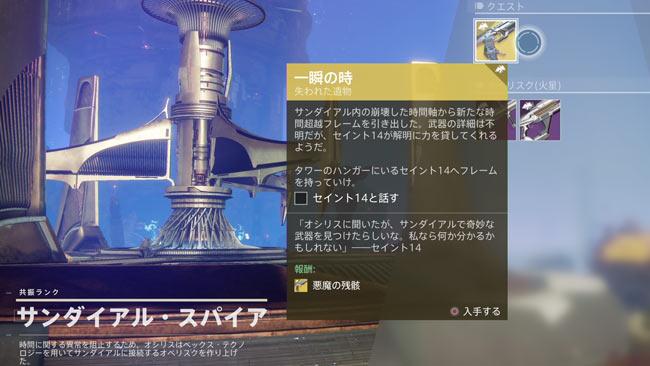 destiny2-20200108-quest1