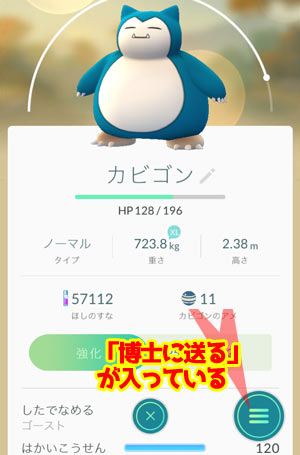 pokemongo_up20160730_9