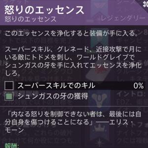 destiny2-essence-rage1