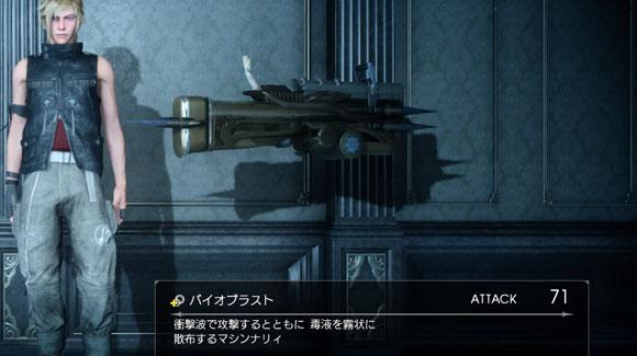 ff15weapon_machi_bioblast