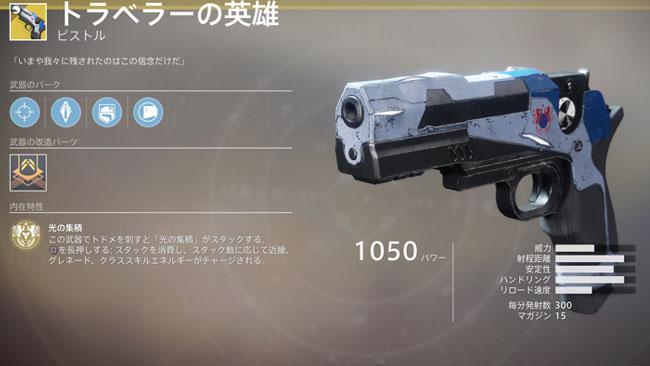 destiny2-2020-0909-29buki