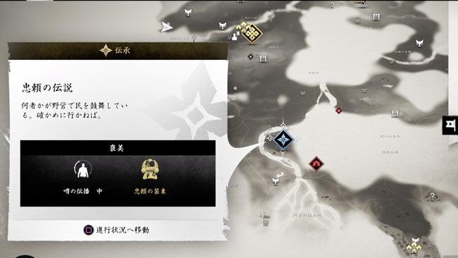 ghostof-tsushima-denshou2-1
