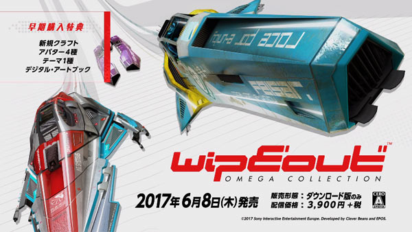 wipeoutomega20170608