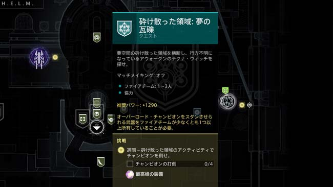 destiny-s15-w2-quest5-5