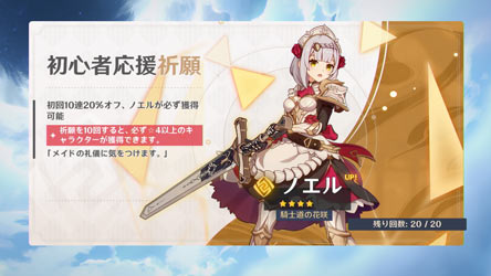 genshin-story1-10