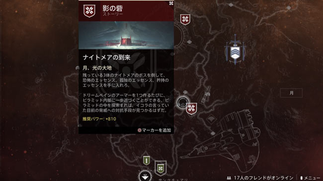 destiny2-y3-story8-p810-3