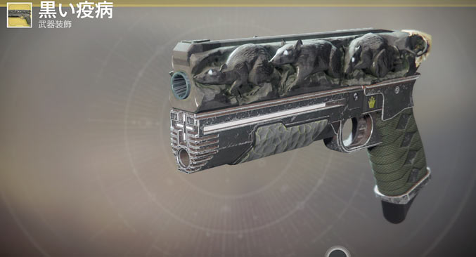 destiny2exotic_003ratking3