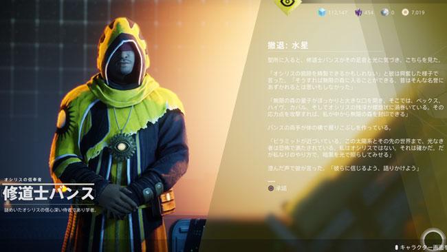 destiny2-2020-0909-16