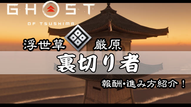 ghostof-tsushima-kusa-15