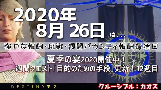 destiny2-0826-2