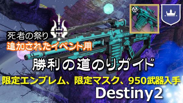 destiny2-2019braiwear4