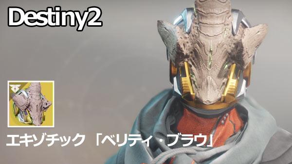 destiny2dlc2w_veritysbrow0