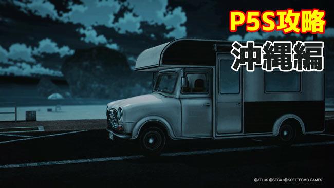ps4nsw-p5s-okinawa