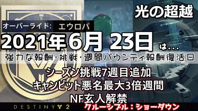 destiny2-week-0623-0