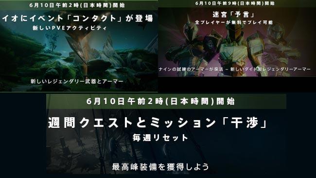 destiny2-season11-1