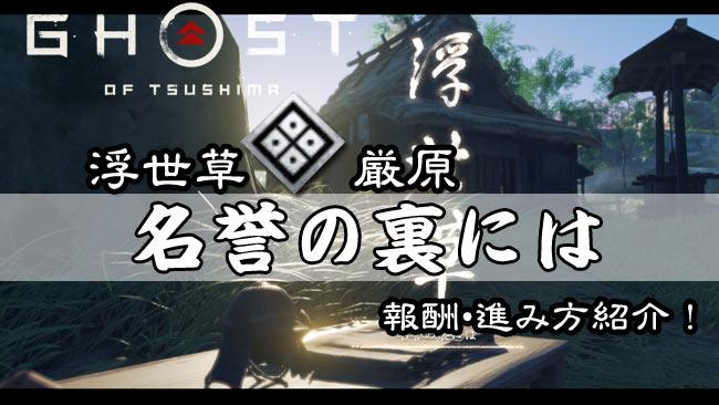 ghostof-tsushima-kusa-9